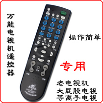 Universal remote control TV universal old-fashioned CRT Changhong Haier Sa lettre TCL Kangjia assemblage RM139C