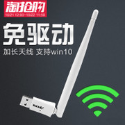 Tengda driver free desktop computer external USB wireless card external WiFi network transceiver