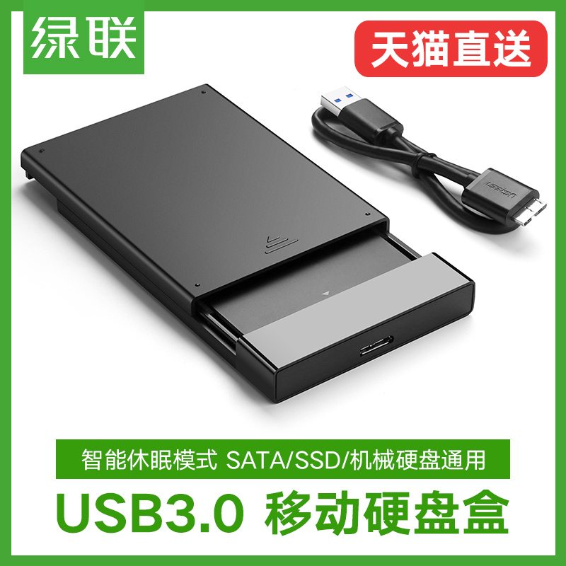 Greenland Mobile Hard Disk Box 2.5 inch Universal External USB 3.0/3.1 Type-c External Read Protective Shell Desktop Computer Machinery SSD Solid-state Movable Hard Disk Box