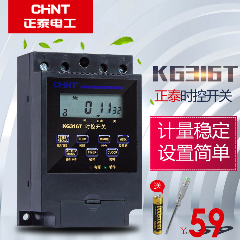 Chint time control switch KG316T microcomputer controller 220V street light automatic cycle power timer home