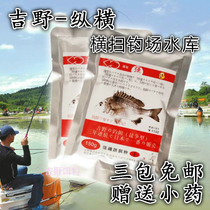 Formula of Yoshino Fish Bait Longitudinal and Transverse Black Hole Small Powder Explosive Protection for Autumn and Winter Fishing Bait Wild Fishing Carp, Carp, Luofei Small Yellow Noodle