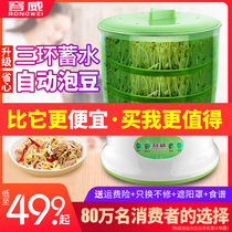 Yong Wei bean sprouts machine home automatic large-capacity intelligent hair Bean tooth Basin homemade small green bean artifact tank