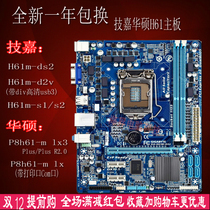 The new year Baohuan Gigabyte / Gigabyte H61M-DS2 all solid-state set was 1155 motherboard ASUS h61