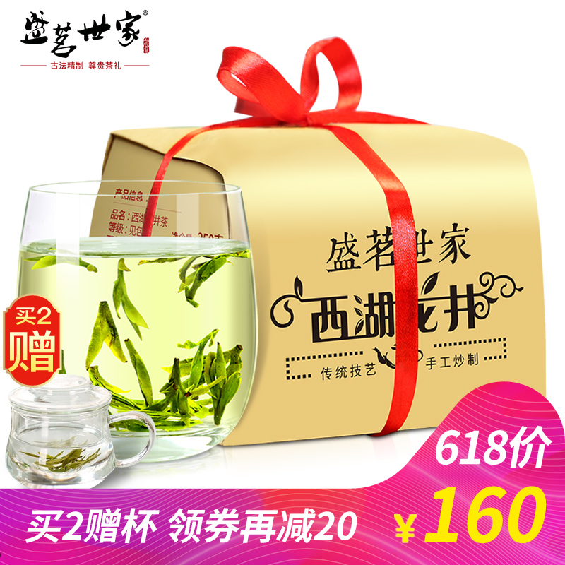 Shengyu family 2018 new tea green tea West Lake Longjing tea 250g half a catty paper bag before the rain old tea tree spring tea
