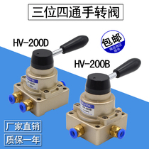 Pneumatic switch hand-turn valve manual valve HV-200D-in and out cylinder control change to air valve hand plate valve 02B