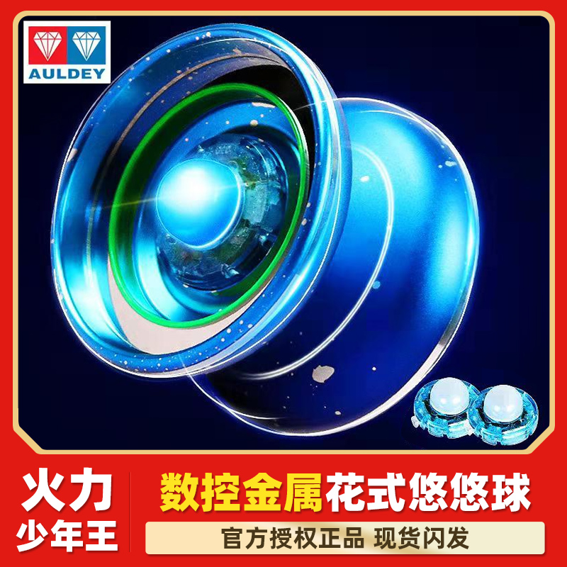 Audi Double Drill Firepower Junior Wang Yoyo Ball Metal Yoyo Yo Children's Toys White Night Fantasy Sunwheel Ice Flame