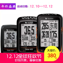 Bryton Bai Rui Teng Code Table R310R405R530 bicycle GPS wireless code table Chinese cadence heart