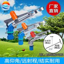 Agricultural irrigation rocker Nozzle Garden lawn sprinkler irrigation equipment 1.5 inch 2 inch 2.5 inch automatic rotating spray gun