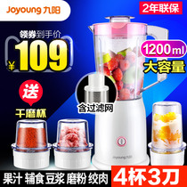 Joyoung cooking machine Home small multi-purpose juice milk milk shake baby food auxiliary meat juice mixing C012