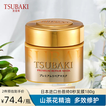 Japanese import Shiseido Sibo is 0 seconds 髮 film gold repair dry hot dye damage smooth moisturizing