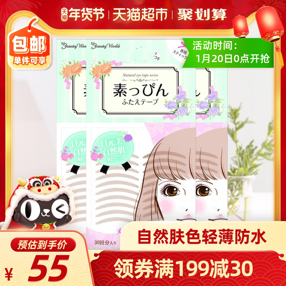 Japanese import LUCKY TRENDY skin tone very fine invisible double eyelid paste three bags 90 pairs