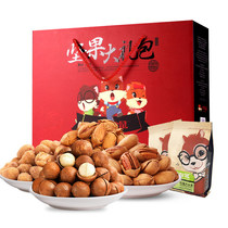 (CAT supermarket) three squirrel nut gift 1430g snacks daily nut combo box 7