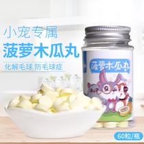 (Выберите 6 штук чтобы уменьшить 10 юаней)Таблетки ананасовой папайи 60 против волос кролика сфероидизация волос ряд волос Шиншилла голландская свинья