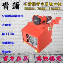 Tsing Pu High-power groove machine Stainless steel pipe special pure copper core grinding machine staircase Handrail Grinder Genuine