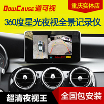 The 360-degree panoramic dashcam 3D ultra-clear night vision king panoramic monitoring and monitoring trajectory