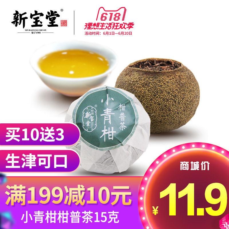 [New Baotang] Small Green Mandarin Orange Pu Tea Xinhui Chenpi Putong Cooked Tea Orange Pu-Erh Tea Tea Pu-Erh Tea 15g