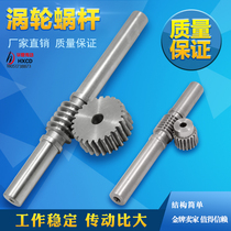 Reducer worm gear worm large transmission ratio No. 45th steel Turbine Worm 1 mode 1.5 Mode 2 mode 2.5 mode 3 Mode 4 mode