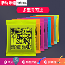 US-produced EB electric guitar string set Ernie Ball2223 guitar 21 electric guitar string line set of 6