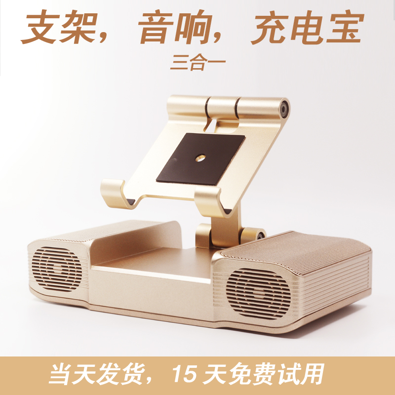 76 15 Multifunctional Charging Bao Mobile Phone Flat Ipad Bracket Stereo Bluetooth Speaker Trinity Mobile Power Sound From Best Taobao Agent Taobao International International Ecommerce Newbecca Com