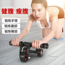 Hand-pushed abdominal wheel muscle waist fitness equipment to build ABS exercise vest line sports wheel thin belly roller pulley