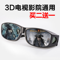 3D polarized polarized non-flash RealD stereo 3d glasses cinema dedicated three-D TV General IMAX