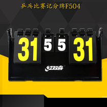 Red Shuangxi DHS Table Tennis Scoreboard Scoreboard inverter table Tennis Venue equipment competition with F504