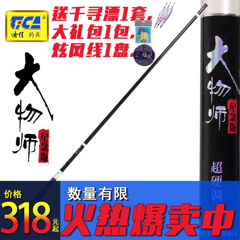 [The goods stop production and no stock]Dijia Great Masters Genuine Fishing rods Fishing rods 7.2 Meters Squid 竿手手竿Carbon Carbon Ultralight Hard fishing rod