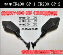 Tairong 250R SY400 GP1 TR200 GP2 Motorcycle Rearview mirror Mirror Reversing mirror Driving mirror