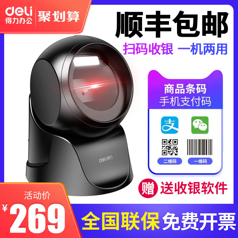 Powerful scanner laser scanning platform mall supermarket special scanning gun one-two-dimensional code bar code identification broom gun agricultural hospital Social Security WeChat Alipay mobile phone collection box