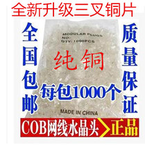 Network Crystal Head 1000 a bag of eight core 8p8c net line Crystal Head COB Crystal Head