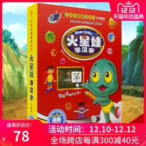 Genuine young children literate Marswa Chinese characters (1-52 episodes) full cd disc 8DVD plus 4 books