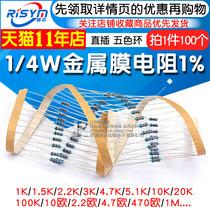 Metal film resistor element 1%Five-color ring 1K 2K 10K 4 7K 10 Ohms 100K 2 2 5 1K 1M