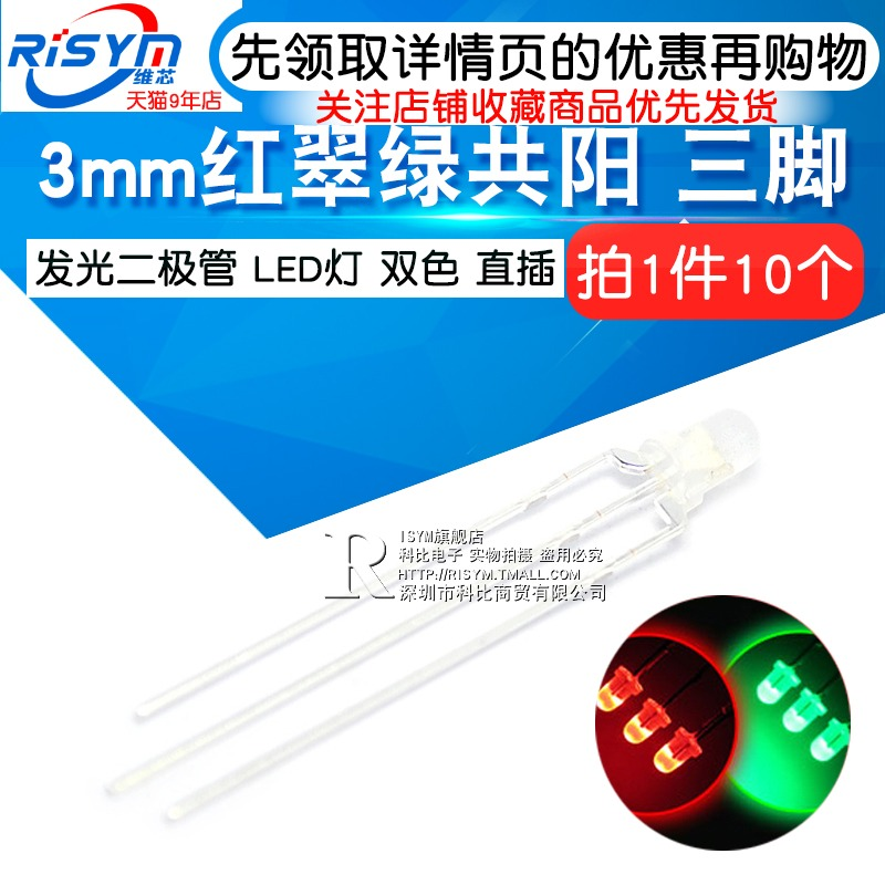 Risym 3mm red-emerald-green common-sun LED lamp with two-color tripods (10)