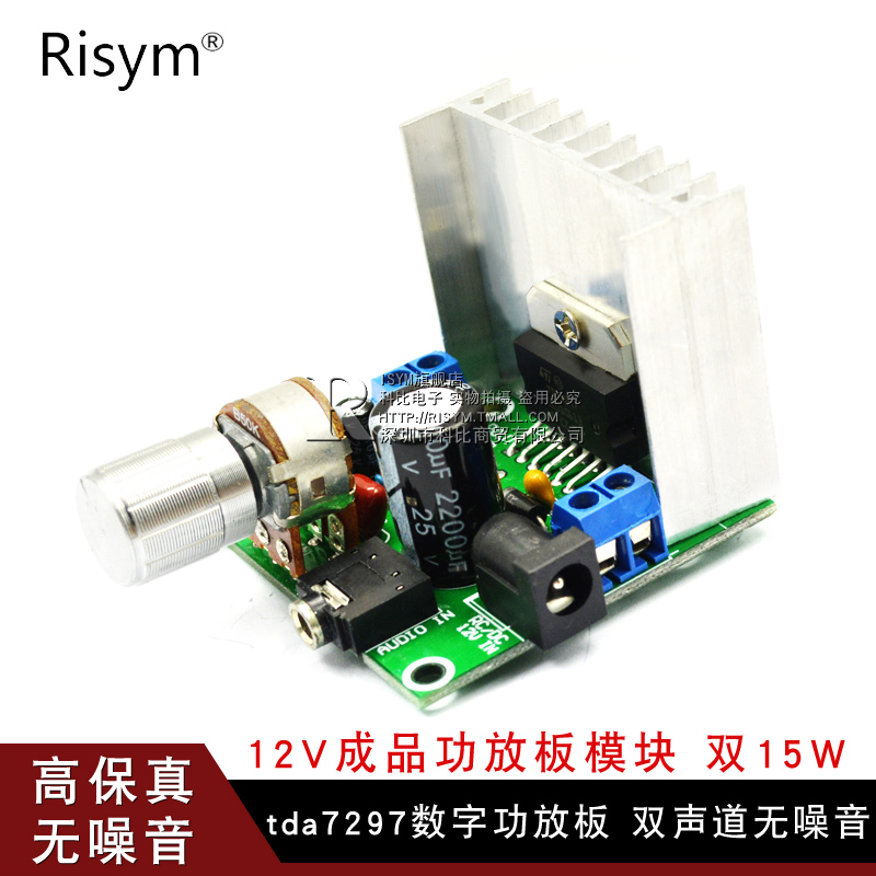 Risym tda7297 digital power amplifier board dual-channel noise-free 12V finished power amplifier board module DIY suite 9v/15v/12v speaker audio circuit board power amplifier motherboard dual 15W
