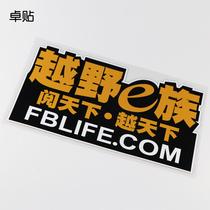 Zhuo paste off-road e family read the world more than the world fashion modified car sticker reflective paste PH3254