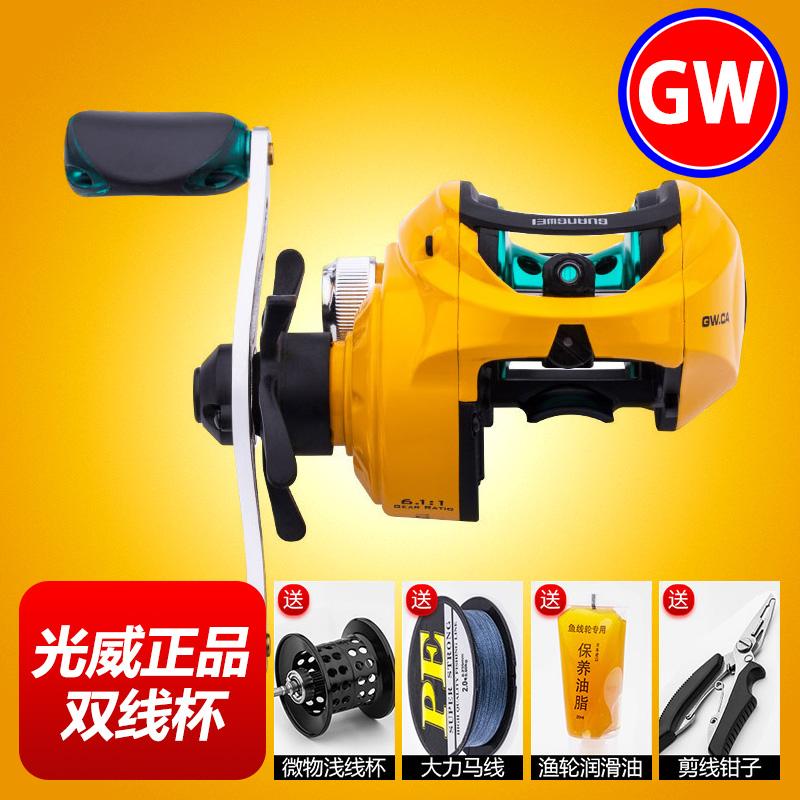 Guangwei small yellow wheel water drop wheel special price micro-raft fishing wheel Qingcang Luya hit black far drop anti-bombing line single-buy fishing wheel