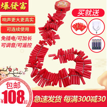 Explosion of the Spring festival electronic firecrackers Bamboo War free plug battery with a sound move to marriage simulation explosion firecracker Electronic cannon