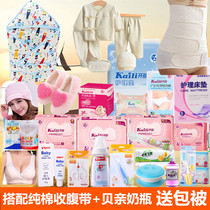Mother and child to prepare for the autumn and winter admission full set of pregnant women prenatal preparation combination postpartum Moon Care Supplies