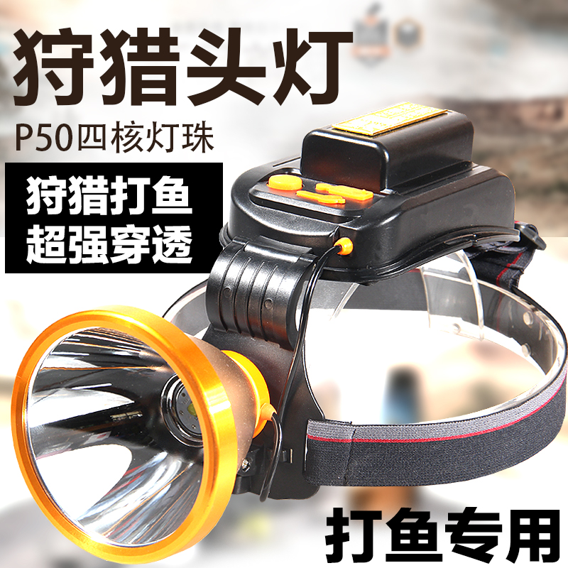 Rongzhi Headlamp High-light Charging Ultra-bright P70 Long-range LED Outdoor Yellow-light Hunting Headlight Mining Lamp