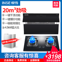 Cherry Snow H1813+Q1720 Side-suction Fume Pumping Machine Gas Cooker Combination Fume Kitchen Set