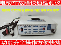 New electric vehicle Vehicle detection Instrument MULTIMETER Controller Charger Comprehensive tester repair car treasure