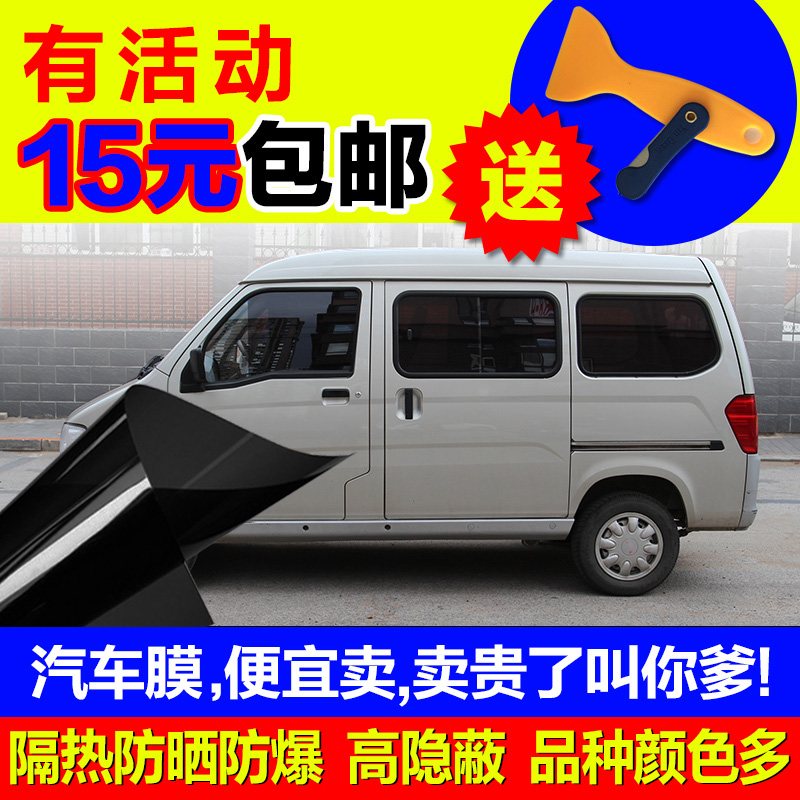 Coated glass explosion-proof film for van