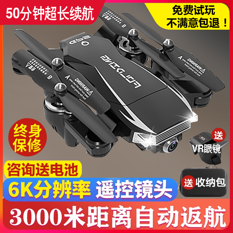 Remote-controlled stacked drone gps aerial camera ultra-long-life HD 4K adult professional outdoor four-axis drone