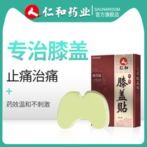 Knee pad Knee patch meniscus hot compress repair paste synovial patch Joint water warm pain artifact old cold legs