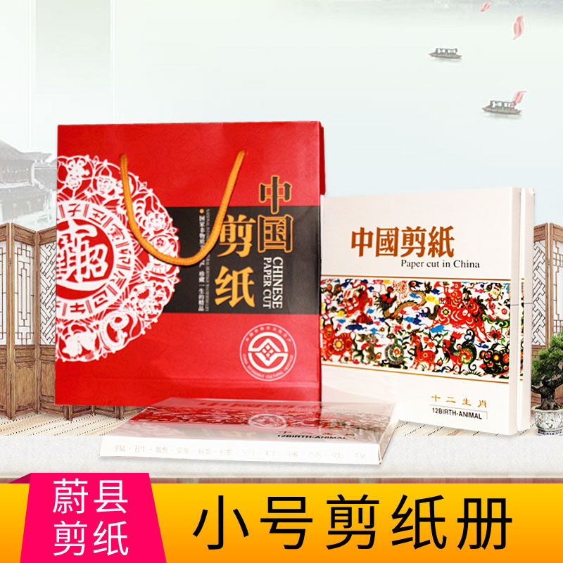 Chinese Fengwei County Handicraft Paper-cut Book 12 Zodiac/Facebook Flowers and Birds for Foreign Affairs Gifts
