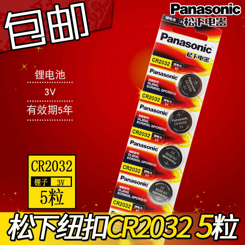 Panasonic CR2032 Button Battery 3V Millimeter TV Electronic Weighing Scale Automotive Key Remote Controller Original Electronic Import Modern Volkswagen Audi Computer Main Board Millimeter Battery Box Button