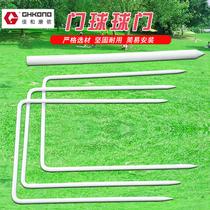 Standard match training goal goal center column electrostectric spray treatment ground-type round steel