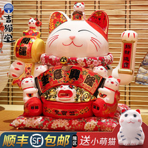 Ji Maotang shaking hand lucky cat decoration opening size shop cashier home living room gifts automatic beckoning
