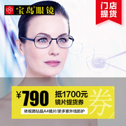 790 yuan to 1700 yuan of store coupons 1.591 lenses Essilor diamond crystal A4 Taiwan glasses myopia glasses