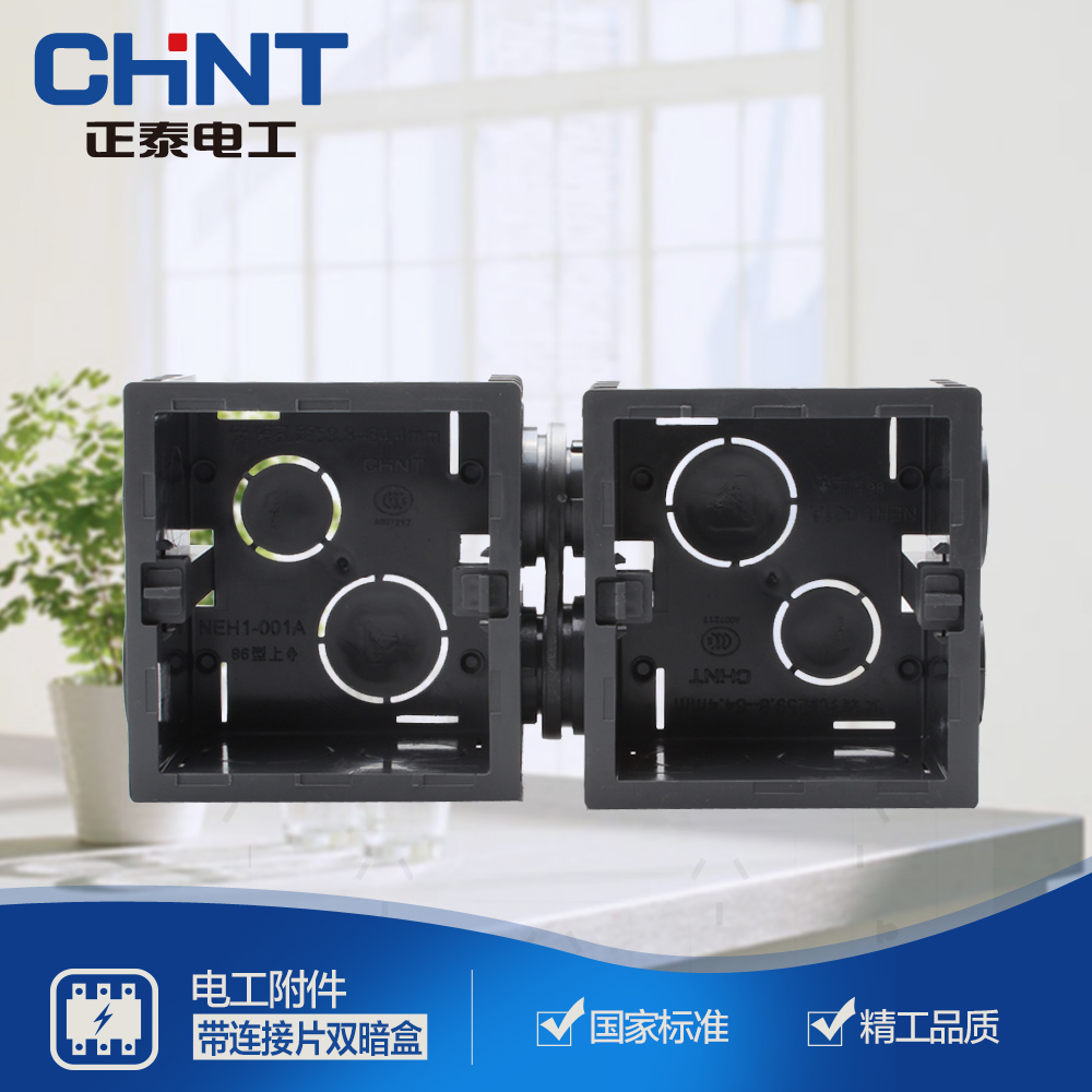 [The goods stop production and no stock]Zhengtai 86 Switch Socket Double Baseboard Double Dark Box Two-bit Connected Dark Wire Box Assembly with Connector